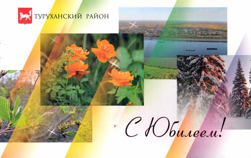 85 лет Туруханскому району