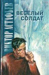 В.П.Астафьев: Веселый солдат