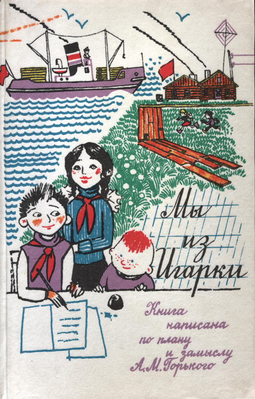 Книга юных северян