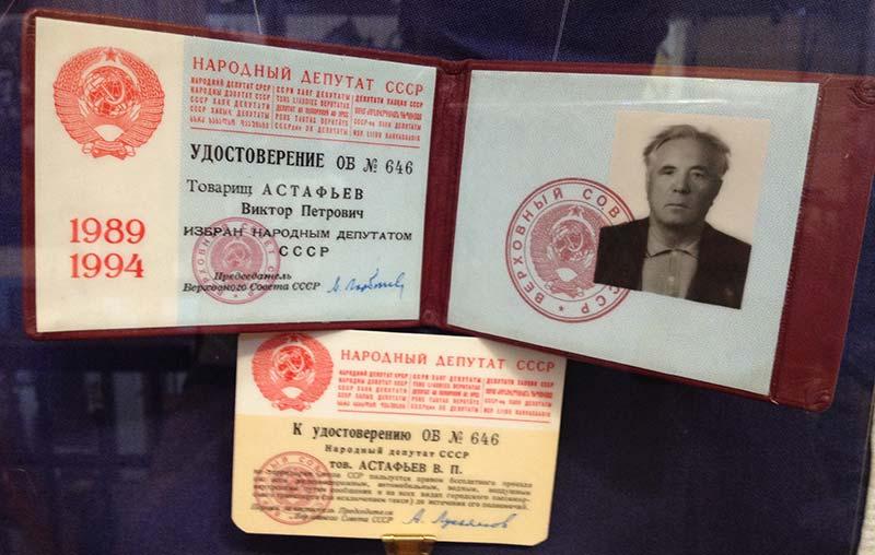 Удостоверение депутата В.П.Астафьева