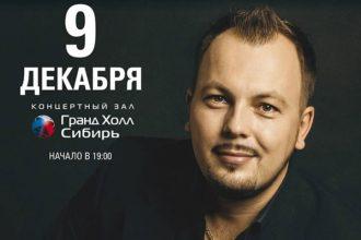 Ярослав Сумишевский в Красноярске