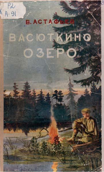 Снова увижу Сибирь. Рад безмерно