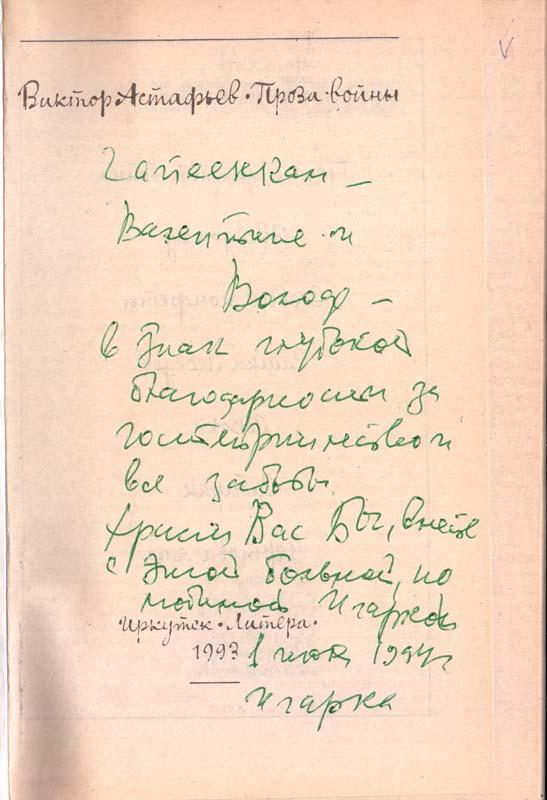 История рассудит и нас, и Ельцина, и время