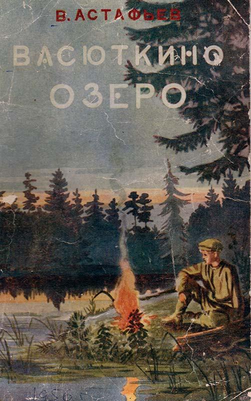 Васюткино озеро, первое издание книги
