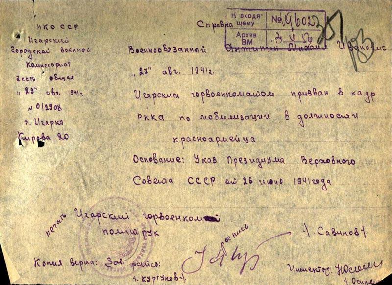 Антипин Михаил Иванович