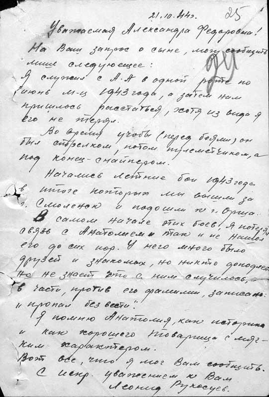 Кокоша Анатолий Афанасьевич
