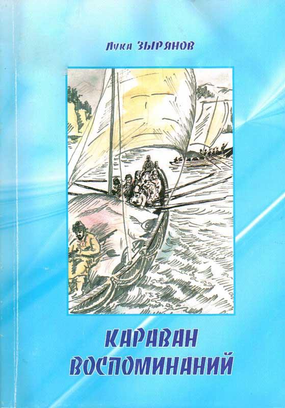 «Игарка» в «Караване воспоминаний» Луки Зырянова - Gapeenko.net