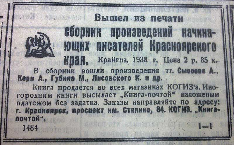 Пётр Казачкин: судьба поэта