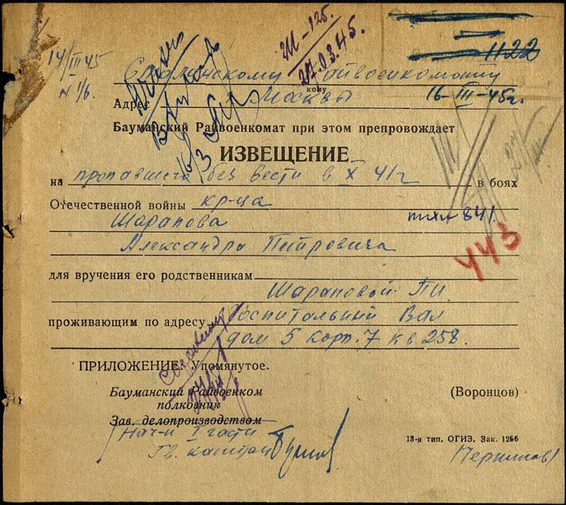 Шарапов Александр Петрович
