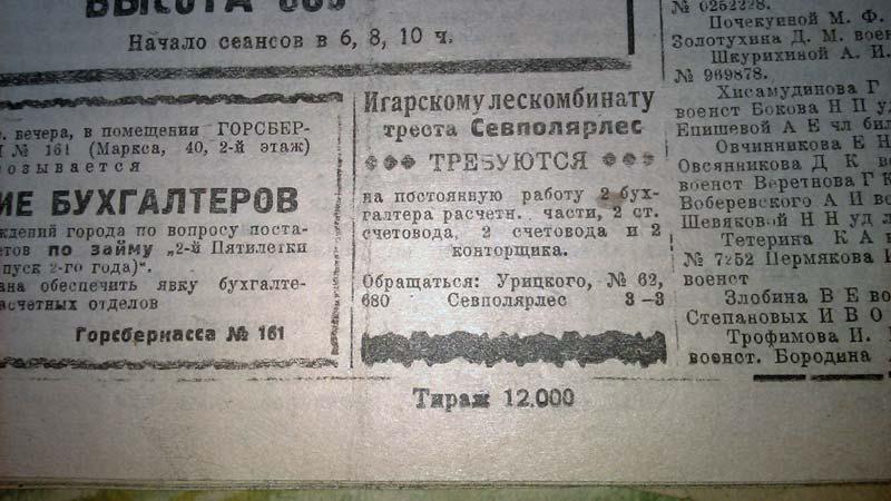 Зарубки на память: Игарка, 1934 год
