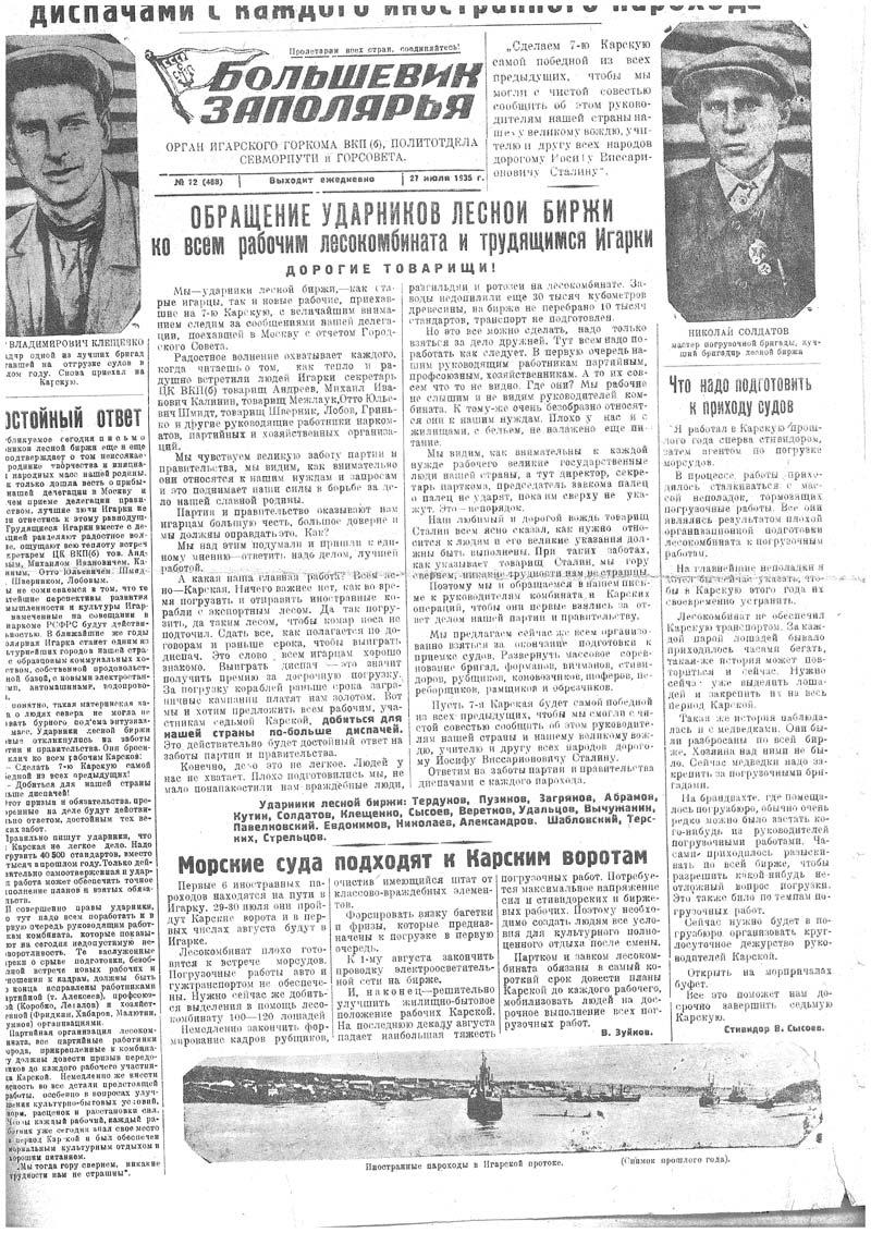 Как «Северная стройка» стала «Большевиком Заполярья»