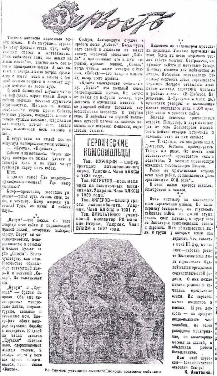 Зарубки на память: Игарка, год 1934, беспрецедентный лыжный переход