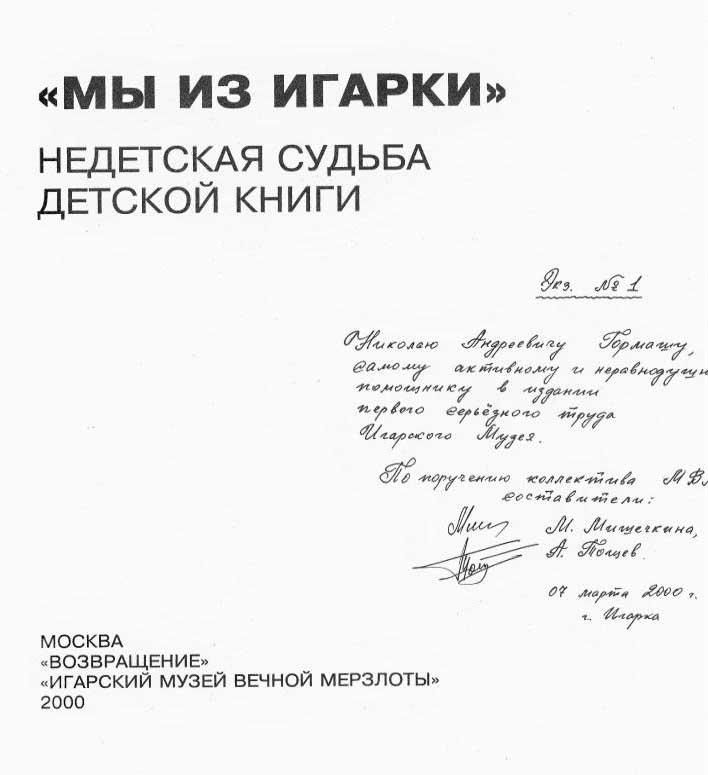 Николай Гормаш: Мы в Игарке