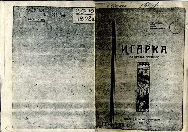 Книги об Игарке