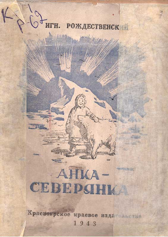 Художественные произведения об Игарке - Анка-северянка