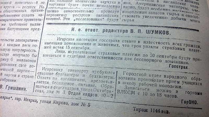 Сотоварищи: Виктор Астафьев – Вениамин Шумков