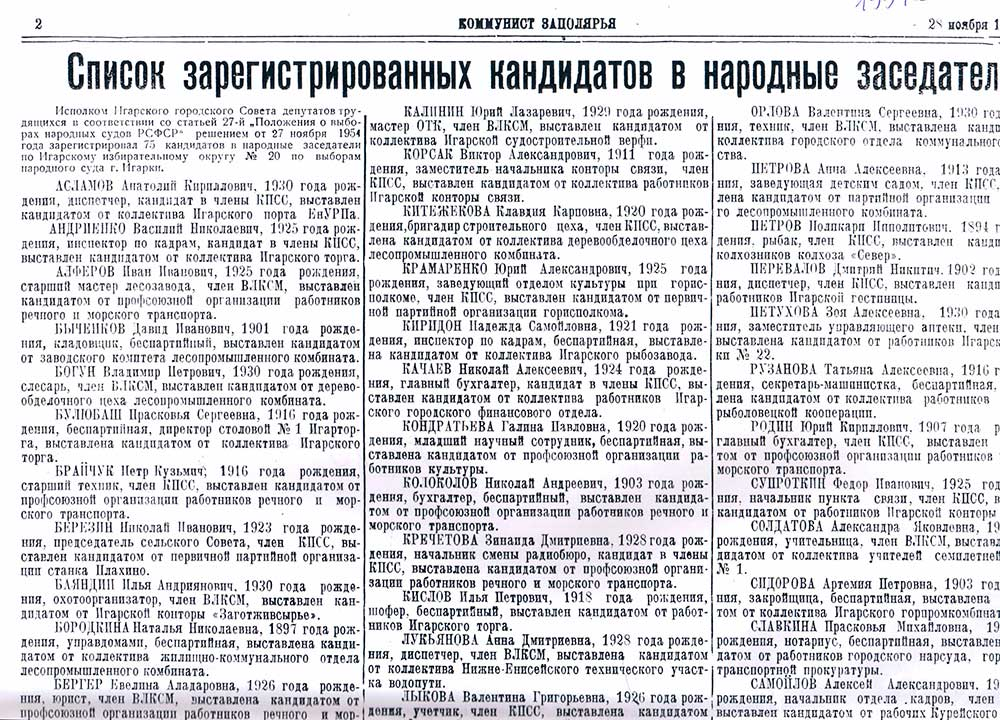 Сотоварищи: Виктор Астафьев – С. Сюркаев и Н. Березин
