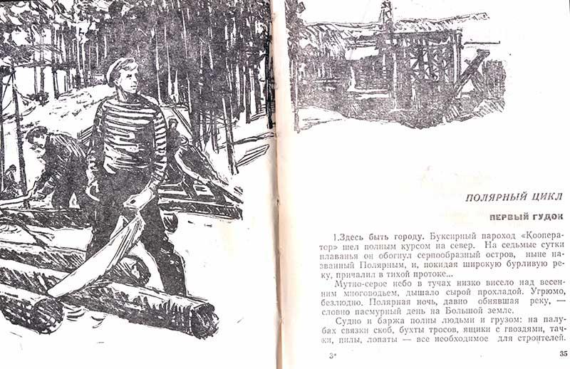 Магомет Мамакаев в Игарке и об Игарке