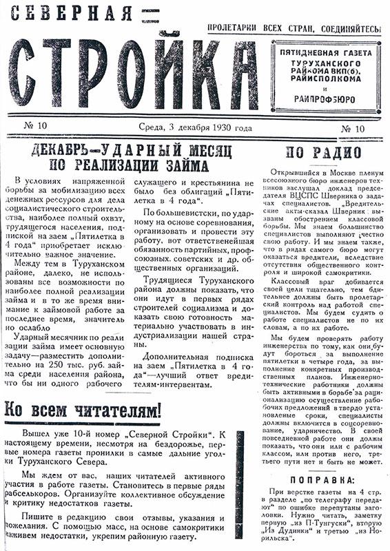 Тернистый путь газеты «Северная стройка»