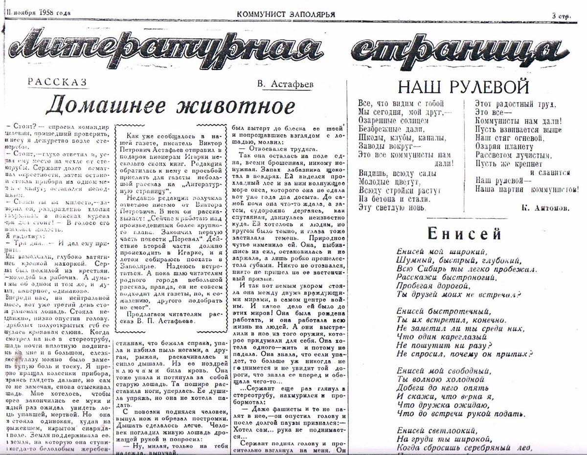 «Игарские затеси Виктора Астафьева»