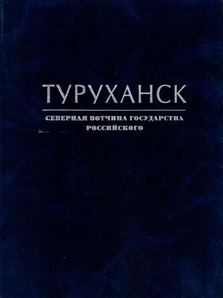 Туруханск – северная вотчина государства Российского