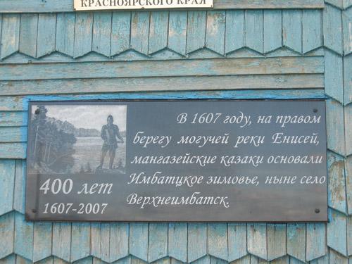 Верхнеимбатск