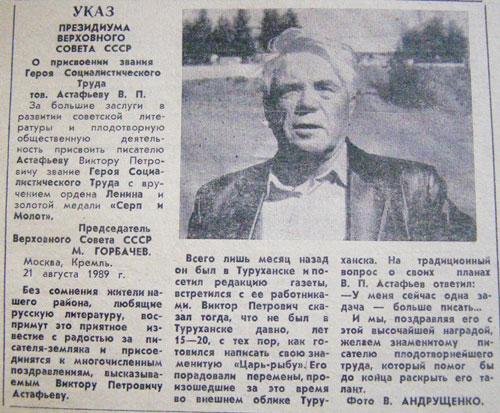 astfiev_viktor_5-8