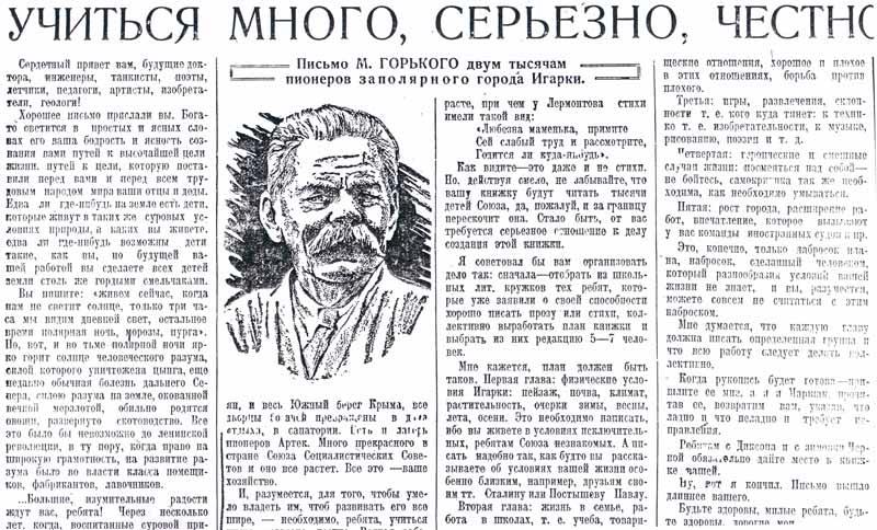 Как сталинские внучата письмо Горького для потомков сберегли