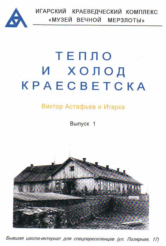 Астафьев и Игарка: хронограф событий