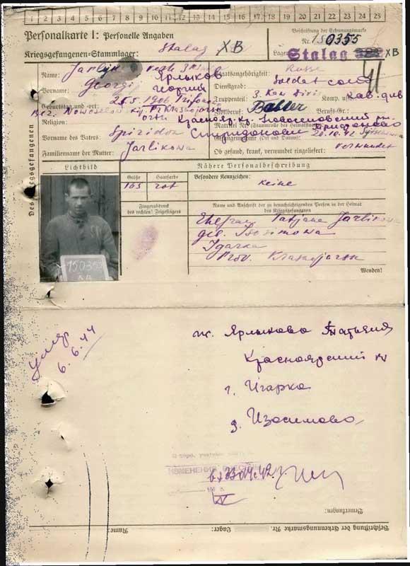 Ярлыков Георгий Спиридонович