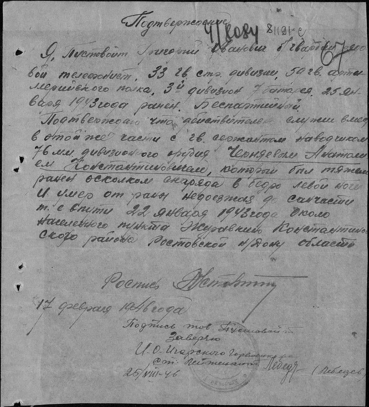 Черняев Анатолий Константинович