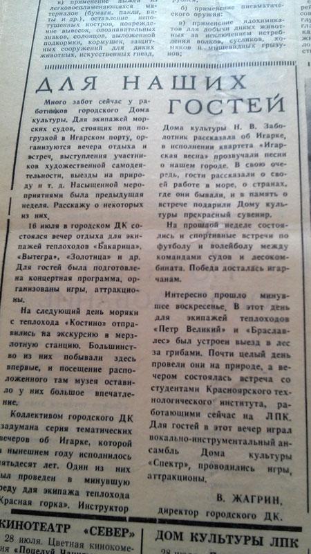 Виктор Конецкий: Игарка в фарватере