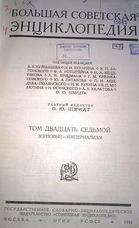 Зарубки на память: Игарка, год 1933