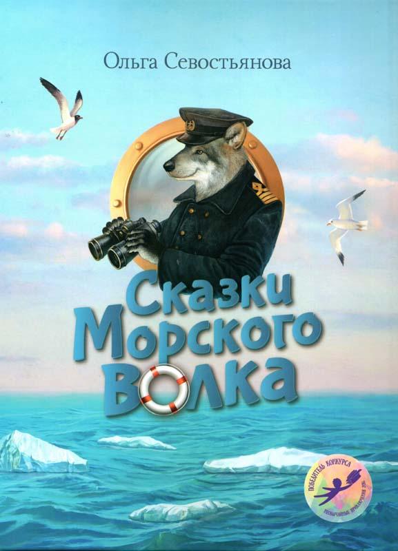 «Сказки Морского Волка» Ольги Севостьяновой