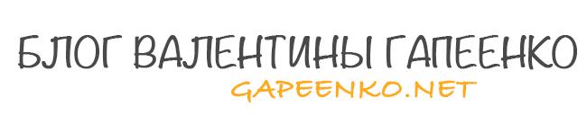 Gapeenko.net - Авторский блог Валентины Гапеенко